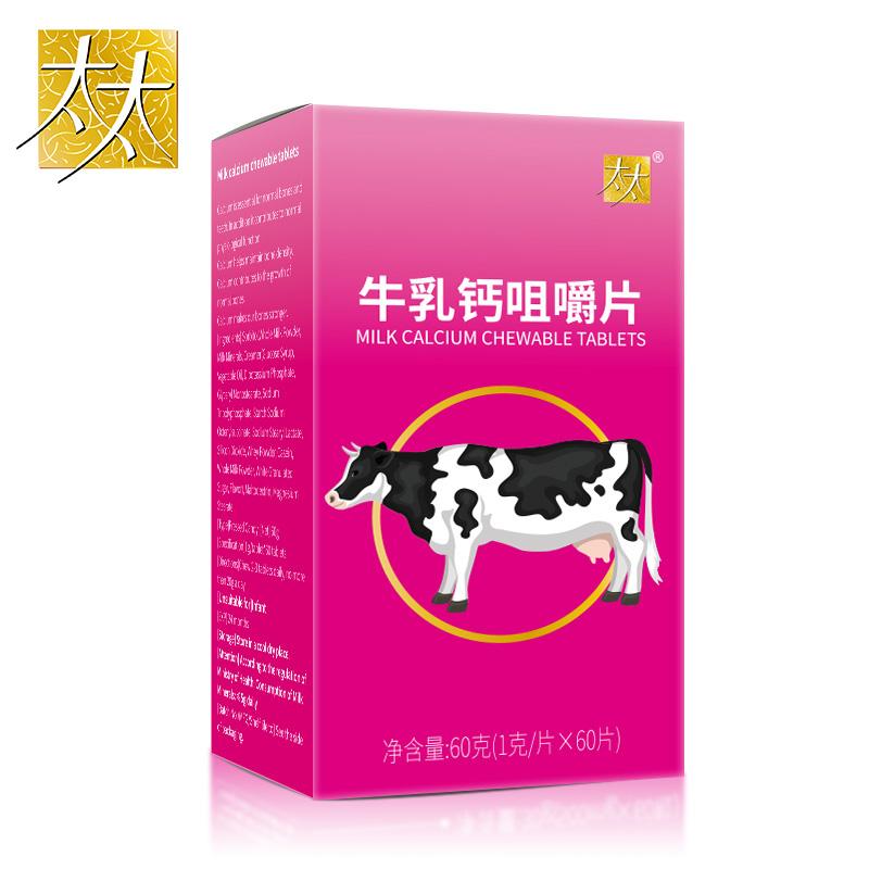 太太牛乳钙咀嚼片儿童青少年成人中老年孕妇男女性补钙钙片