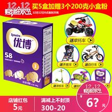 【5盒送3个200克小盒】圣元奶粉 优博58 三段400克68元/盒