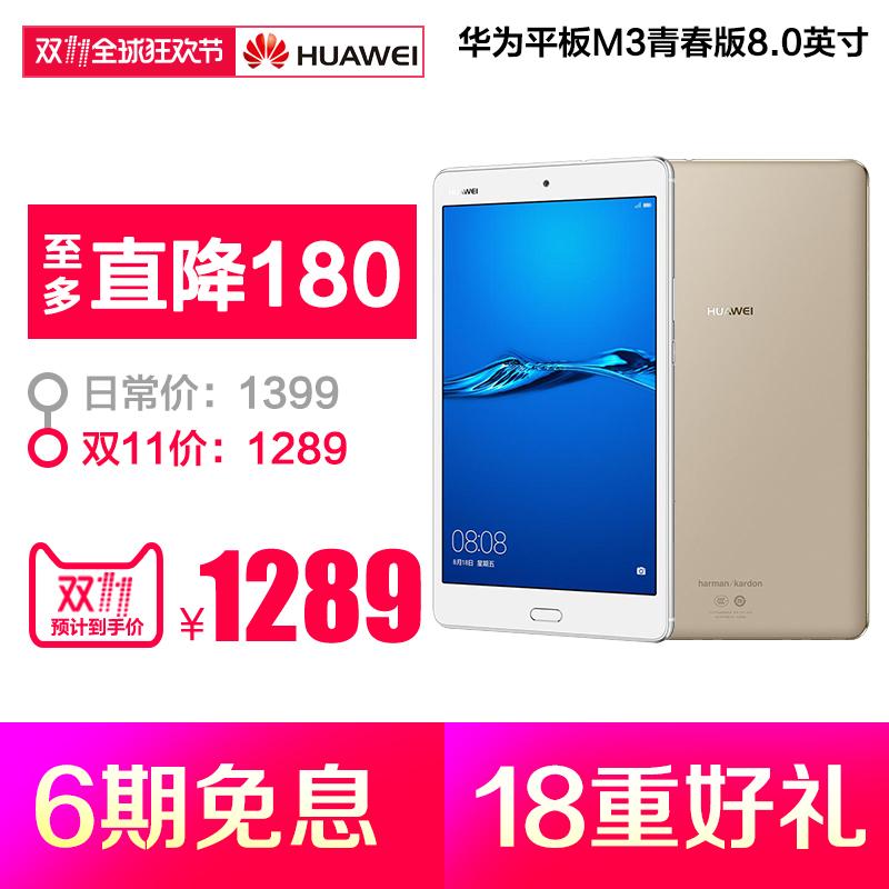 全网通安卓通话手机电脑 Fi Wi 英寸 8 青春版 M3 平板 华为 Huawei