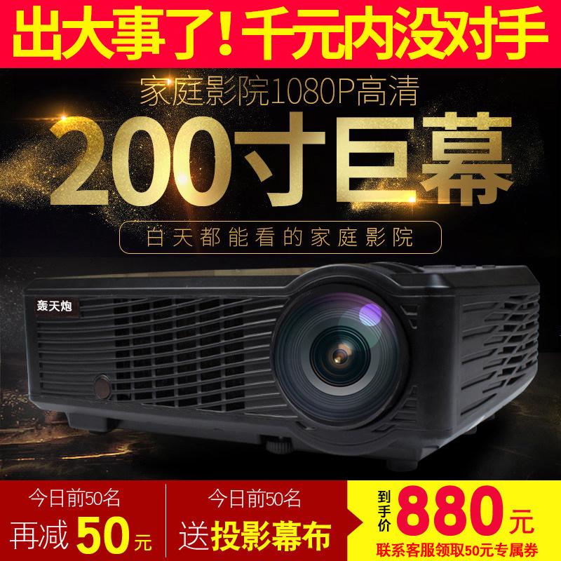 轰天炮手机投影仪家用高清wifi无线1080p 微型办公家庭影院投影机