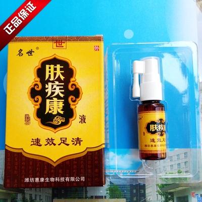 正品包邮逸侪名世肤疾康液速效足清手癣足癣真菌细菌肤疾康足清