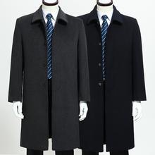 男式羊绒大衣加长款 高档商务中年男士羊绒风衣父亲装呢大衣外套