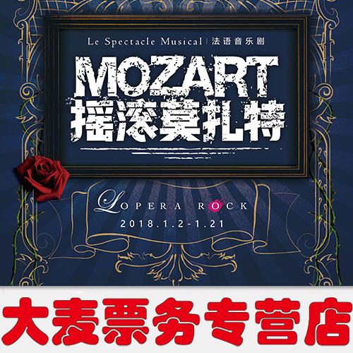 上海文化广场 2018语音乐剧《摇滚莫扎特》门票 1月2日-21日
