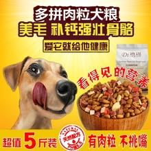 天天特价牛肉粒狗粮2.5kg5斤双拼粮泰迪金毛成犬幼犬肉松狗粮