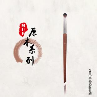 MUF218 中号圆头眼影刷 晕染刷 化妆刷子初学者包邮 专业美妆工具