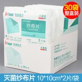30袋稳健灭菌纱布片10*10cm*2片装 医用消毒无菌敷料8p脱脂纱布块