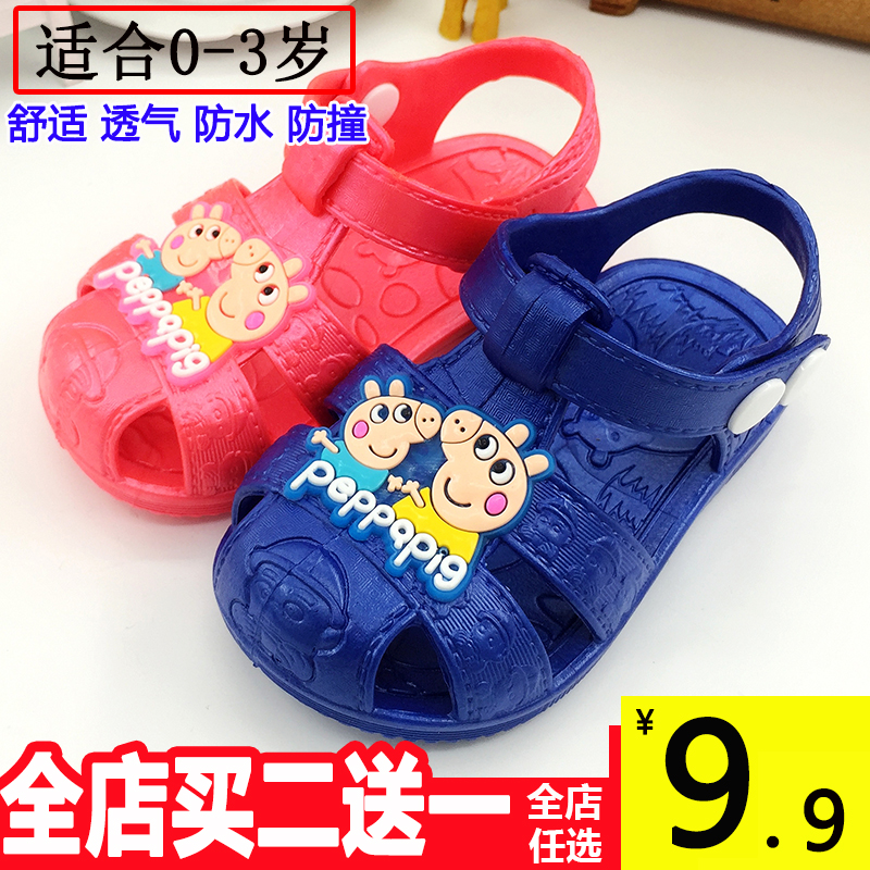 儿童凉鞋包头男女小孩宝宝防滑学步鞋步前鞋软底塑料鞋0-1-2-3岁