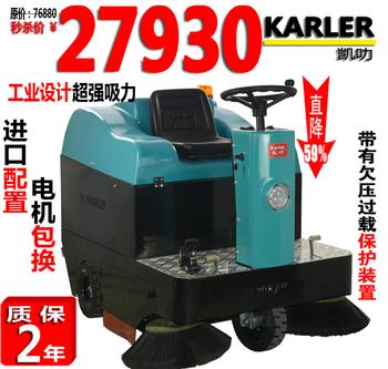 KL1400驾驶式清扫车街道马路垃圾