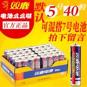 双鹿5号电池40节 五号电池遥控钟表玩具电池包邮 可混搭7号电池