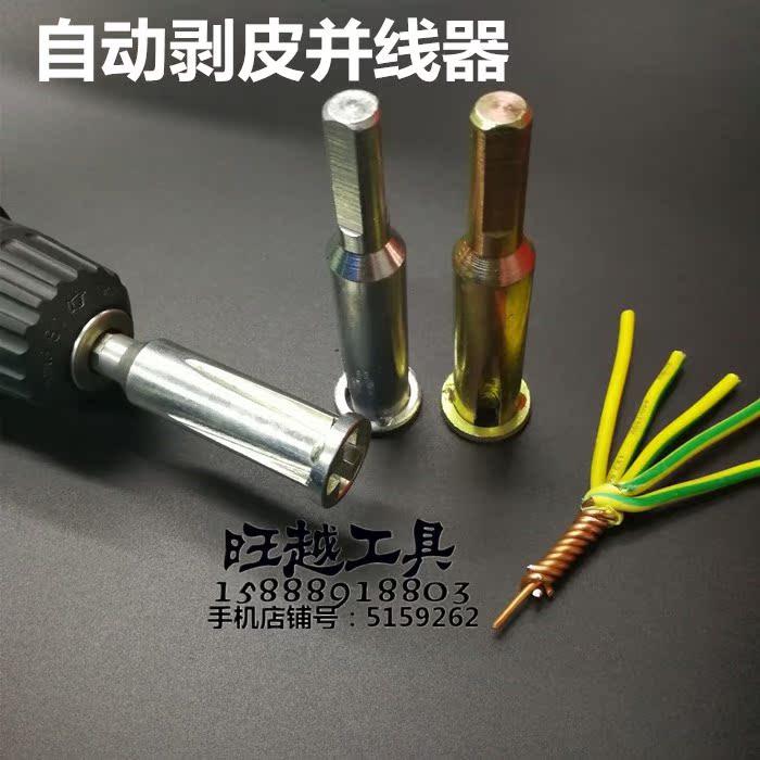 电工自动剥皮并线器快速并头器拧线器免扒皮神器并2.5或4平方线