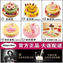 大连哈根达斯专卖店【多款选择)西岗区哈根达斯冰淇淋同城配送