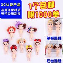 12CM迷糊娃娃串珠泡泡浴蛋糕装饰娃娃烘焙模具手工娃娃裸娃素体
