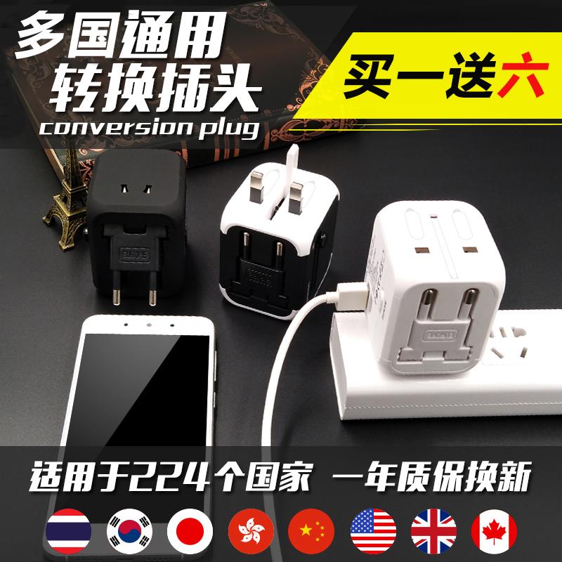 全球通用转换插头日本港版美标欧标英标德标泰国巴厘岛电源插座器