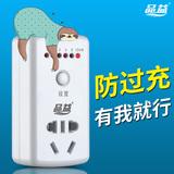 品益电动车保护器智能倒计时自动断电电瓶手机开关插座充电定时器