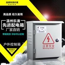 户外照明配电箱强电防雨直箱250*300*150mm开关分布线箱挂墙