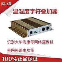 动态温湿度字符叠加器网络字符叠加器大棚字符叠加器仓库字符