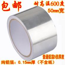 纯铝0.15mm厚耐高温600度防水包热水管锡纸50mm 10m 加厚铝箔胶带