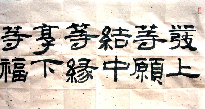 冲三钻特优作品书法家书写李嘉诚办公室字画左宗棠隶书发上等愿