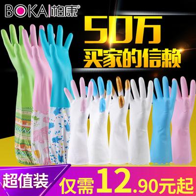 手套塑胶家务防水加绒洗衣衣服耐用乳胶清洁橡胶胶皮刷碗厨房洗碗