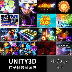 28个unity3d特效 粒子特效资源包合集21个精品unity3d场景模型