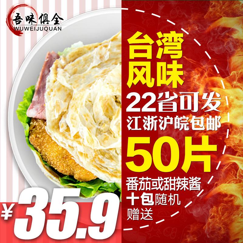 吾味俱全台湾风味手抓饼50片家庭装早餐煎饼面饼批发江浙沪皖包邮