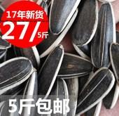 包邮 原味瓜子炒货2500克5斤 17年新货生瓜子葵花籽大量批散装