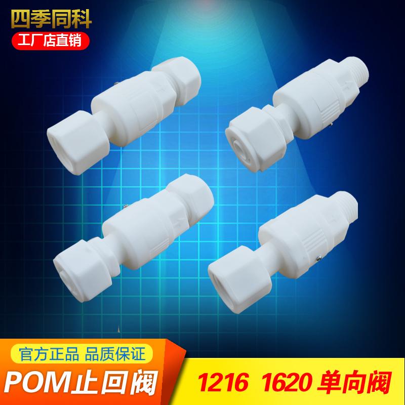 太阳能冷热水管 POM单向阀 1216铝塑管4分PEX管1620铝塑管 止回阀