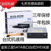 内置通用DVDCD串口SATA接口 DVD 包邮 ROM光驱 全新台式机 全国