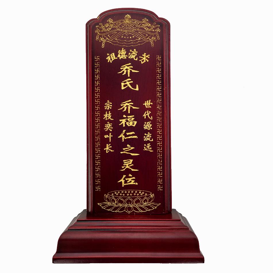 祠堂牌位定做祖先牌位天地家神香火牌位神位牌位祖宗牌位实木牌位