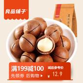 良品铺子夏威夷果120g 奶油味特产干果坚果零食小吃袋装奶油口味