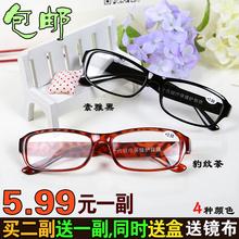 老花眼镜买2送1副再送镜盒超轻树脂老光镜男女士包邮防疲劳老花镜