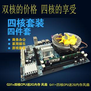 包邮拆机G31G41台式机电脑主板四核CPU内存套装四件套清仓特价甩