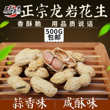 福建零食特产咸香酥蒜香味龙岩花