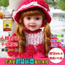 洋娃娃仿真布娃娃儿童女孩玩具礼物 智能对话娃娃会说话 包邮
