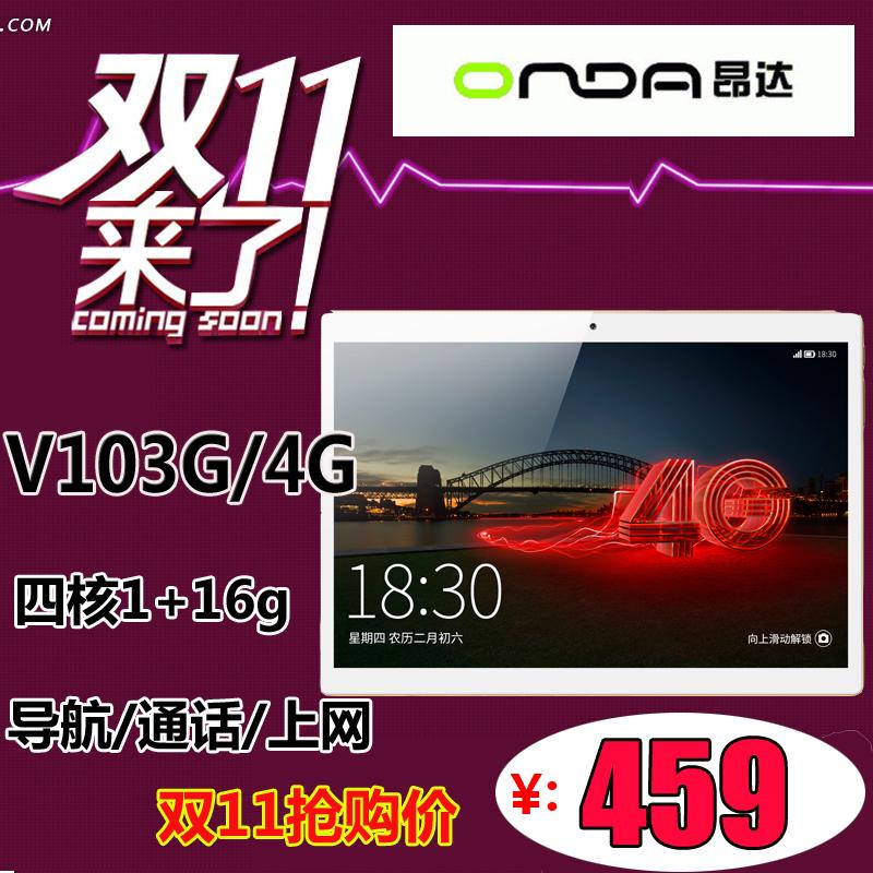 Onda/昂达 V10 4G/3G  10.1英寸大屏 通话 GPS导航 平板电脑