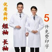 白大褂男女长袖冬 短袖夏装 医生实验医师服 护士药店工作服