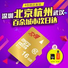 攻摄16G手机高速内存卡行车记录仪存储卡Micro SD卡TF储存卡