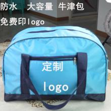 订做旅行社包旅行包定做旅游包广告健身包支持定制印字印logo