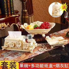 摆件客厅茶几装 饰品 欧式陶瓷水果盘红酒架干果盒纸巾盒烟灰缸套装