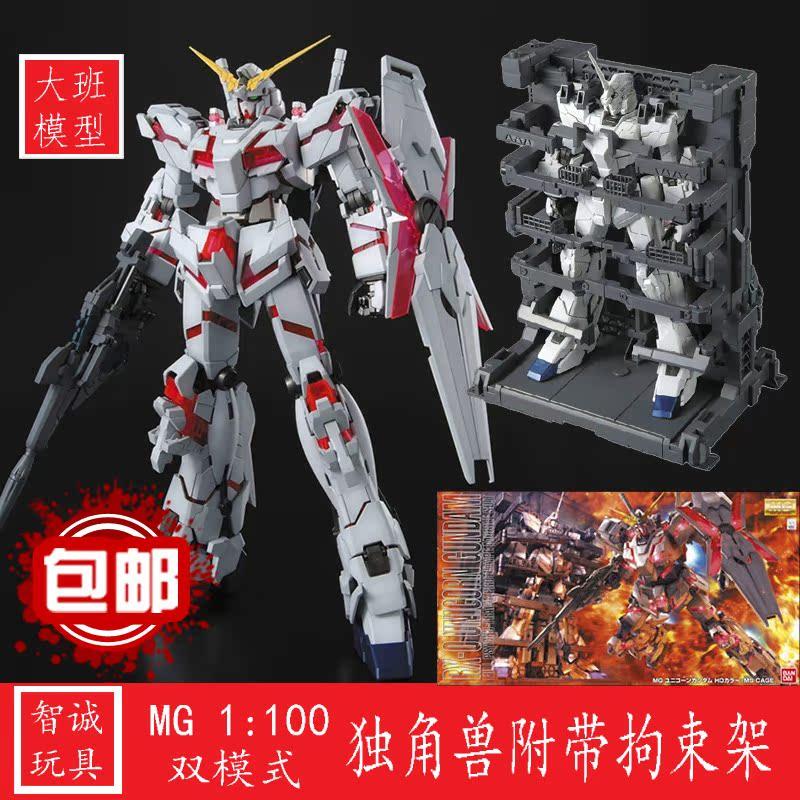 包邮大班模型 1/100 MG 6637 独角兽OVA高达模型拼装映像版独角兽