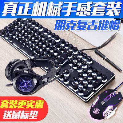 牧马人真机械手感蒸汽朋克键盘鼠标耳机三件套装电脑有线游戏键鼠