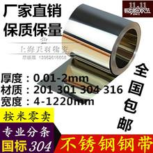 304不锈钢带316不锈钢带薄片钢皮0.10.20.30.40.5mm