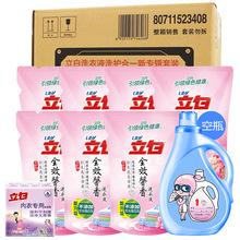 【天猫超市】立白洗衣液补充装套装洗护合一新专辑3.5kg+洗衣皂