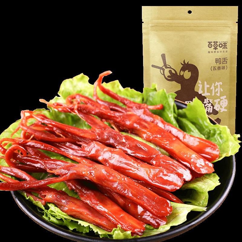 【天猫超市】百草味鸭舌100g 温州特产食品 五香味酱香鸭舌