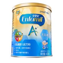 美赞臣荷兰原装原罐安婴儿A+无乳糖婴儿配方奶粉1段400克罐装