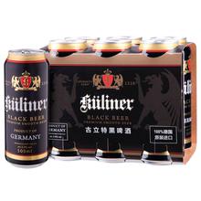 德国进口啤酒古立特黑啤酒500mL6听麦芽酿造