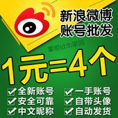 自动发货 手机注册白号小号批发 中文昵称带头像 新浪微博账号