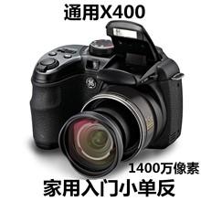 相机广角卡片机15倍长焦高清小单反 X400二手长焦数码 通用电气