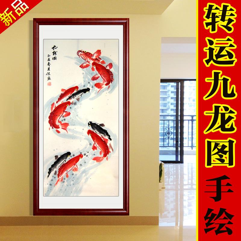 玄关画九龙图画连年有余四尺条幅已裱装饰画花鸟画九鱼图国画