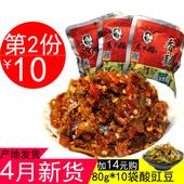 贵州特产陶华碧老干妈香辣菜60g*10袋特辣下饭菜袋装咸菜开胃菜